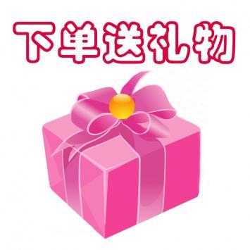 下单即送 礼物随机发 不能指定
