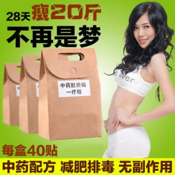 正品 纯中药肚脐贴(40贴/1盒) 瘦身贴强效减肥贴瘦身贴 特价包邮