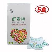 正品 酵强酵素梅(5盒\3...