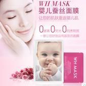 正品 WH MASK 蚕丝美白补水三层婴儿面膜(1盒\10片)-新版 刮码 特价包邮