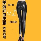 正品 MZ皮裤 高品质秋冬...