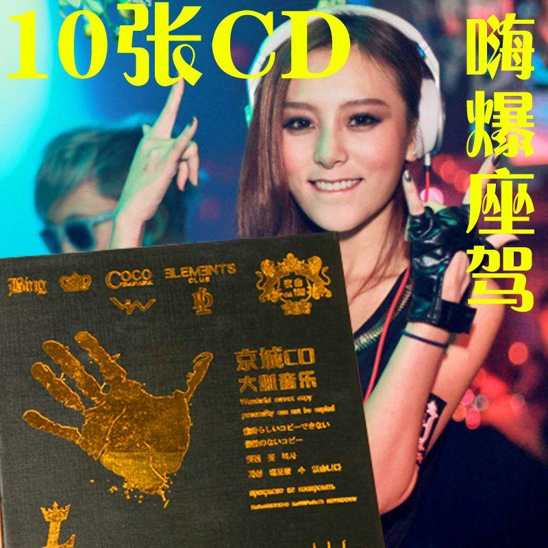 北京工体cd音乐--光碟图片