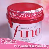正品 日本资生堂Fino ...