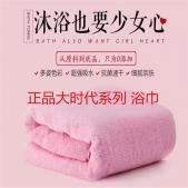 正品 大时代 全棉抗菌浴巾...