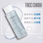 正品 泰国Treechad...