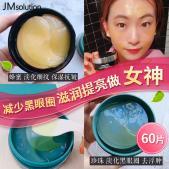 正品 韩国JMsolution眼膜贴(1盒\60片)去细纹黑眼圈眼纹消补水淡化细纹抗皱提拉紧致