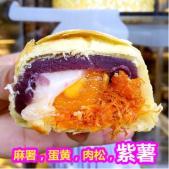 正品 馅中馅 蛋黄酥麻月饼(1盒\8个)紫薯红豆沙Q麻薯肉松陷 月饼中秋 特价包邮