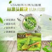 正品 越南VZA 绿茶面膜...