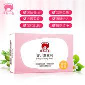 正品 红色小象 婴儿洗衣皂...