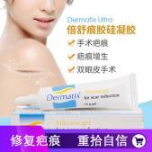 正品 澳洲Dermatix...