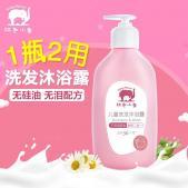 正品 红色小象 儿童洗发沐...